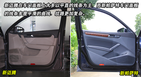 灯光的配置上,两款车同样存在差别,新帕萨特的自动头灯1.8TSI车型全系标配,反观新迈腾只有在1.8TSI顶配车型上才能见到。   在车窗玻璃及后视镜的功能上,两款车各有优势,新迈腾只在1.8TSI顶配车型上具有后视镜自动防眩目和感应雨刷,而中配以上都带有后视镜电动折叠;新帕萨特只有顶配车型后视镜可电动折叠,而中配车型以上都具有后视镜自动防眩目,感应雨刷更是全系标配。   空调配置方面,新帕萨特全系标配自动空调和三温区控制,而新迈腾只在1.