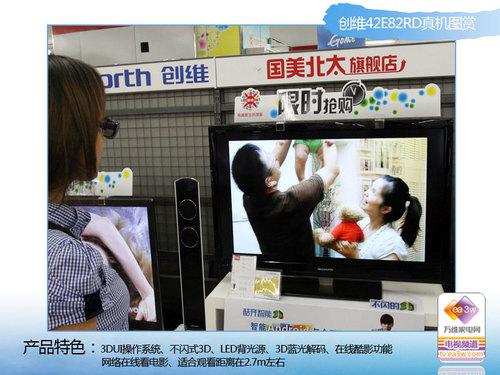 酷开智能3d电视 创维42e82rd真机图赏
