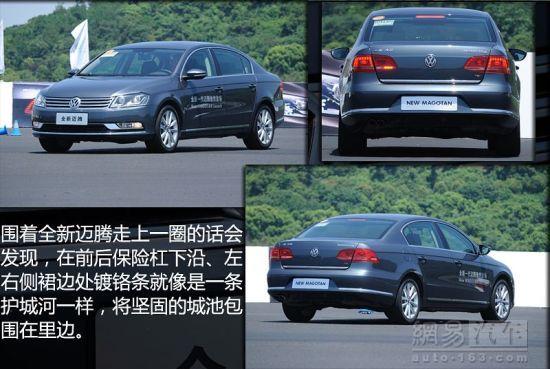 一汽大众全新迈腾-一汽大众迈腾对比上海大众帕萨特高清图片