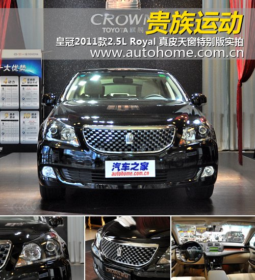 贵族运动 皇冠2.5L Rayal特别新车实拍高清图片
