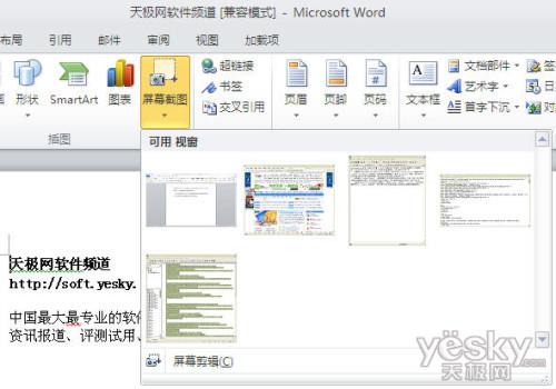 在office2010中轻松截屏并插入图片图片