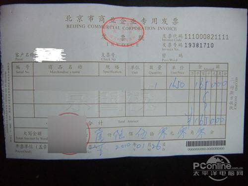 出口商业发票模板