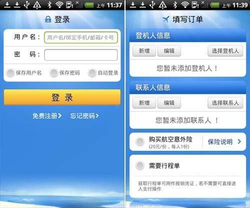 携程无线登录界面和填写订单
