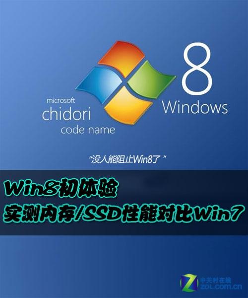 Win8���w� �ȴ�/SSDӲ�P������Win7