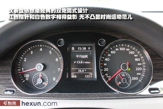 和讯汽车试驾一汽大众新迈腾 可视驻车系统使用的是现在很常见的模拟影像,将档位挂入R档时车尾的大众logo会自动翻起,藏在里面的倒车雷达便会开启。它配合倒车影像可以大大预防倒车时刮蹭事故的发生,对于一个将近5米的车来说还是非常实用的。