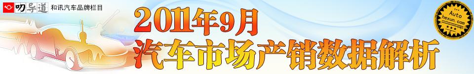 9月车市产销数据_和讯汽车_和讯网