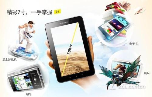 联想乐pad_7英寸安卓系统 广州联想乐Pad A1报1368-科技频道-和讯网