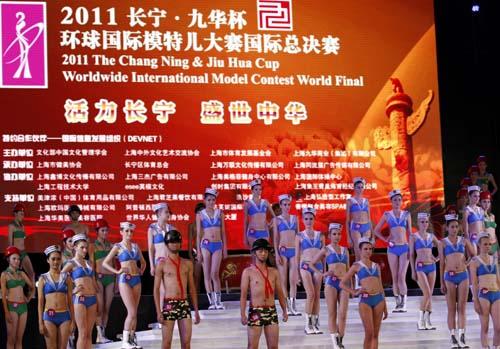 环球国际模特总决赛