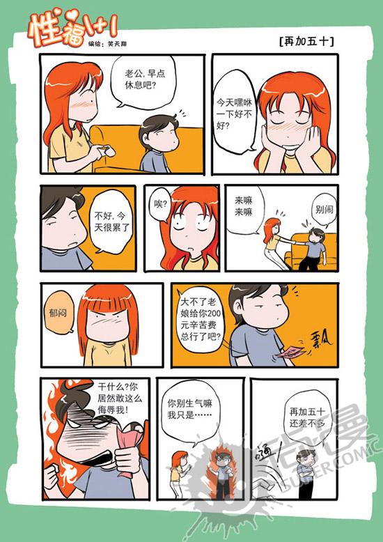 卷卷四格漫画_四格漫画大全图片_四格漫画大全图片下载