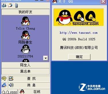 99彩官网地址_在95年-99年五年间经典软件中,我们主要可以从即时通讯,娱乐,办公