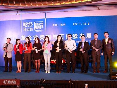 2011年度最佳客户服务奖颁奖