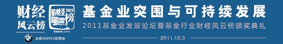 2011年基金行业财经风云榜颁奖典礼