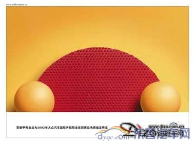 全球经典汽车平面广告欣赏高清图片