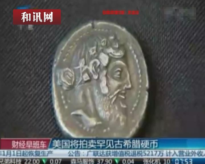 古希腊/美国将拍卖罕见古希腊硬币