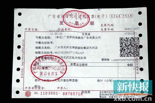 记者从广东省地税局了解到,为