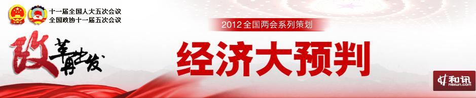 经济大预判-2012年全国两会特别策划