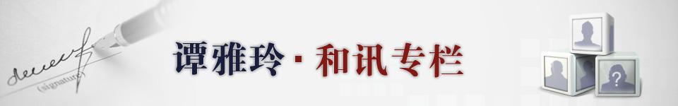 谭雅玲·和讯专栏