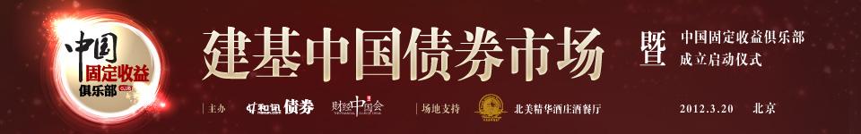 和讯网 建基中国债券市场研讨会