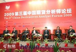 第三届期货分析师大会