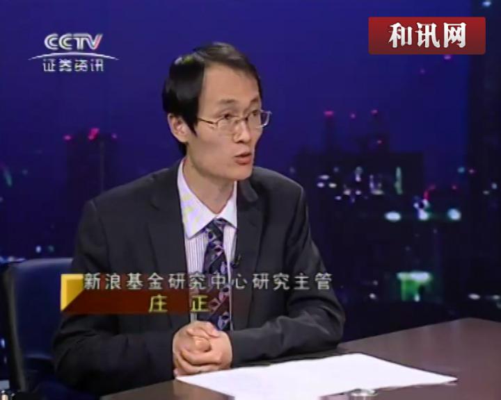 中邮战略新兴产业基金介绍 和讯视频