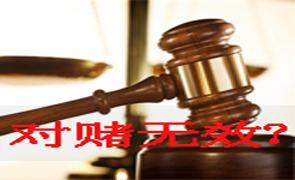 首个对赌协议被判无效司法判例诞生