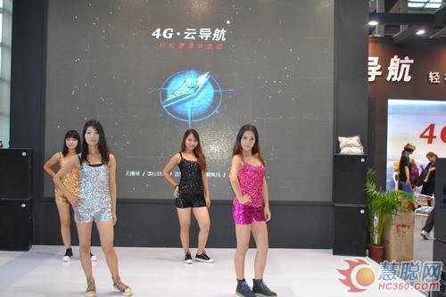 深圳汽车电子产品展:欧华展台美女热舞