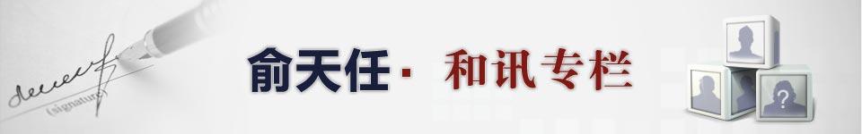 俞天任和讯专栏