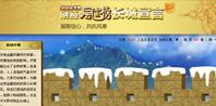 2008年财经风云榜长城宣言
