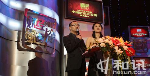 2007年财经风云榜主持人刘仪伟、董莉