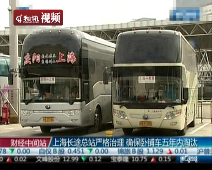上海长途总站严格治理确保卧铺车五年内淘汰