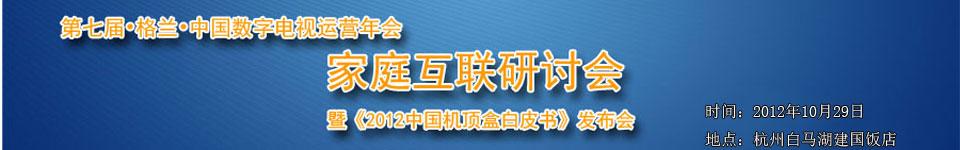 第五届中国数字电视运营年会-和讯科技图片