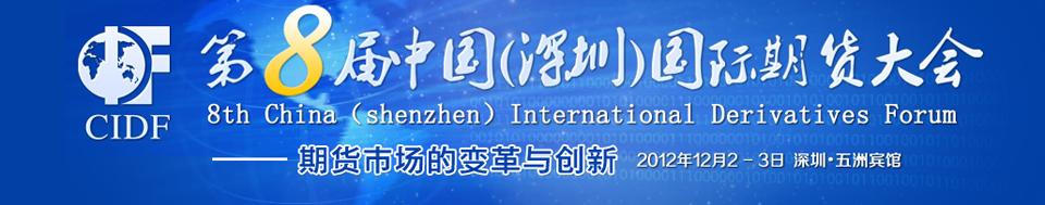 2012,第8届,中国期货大会,深圳