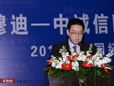 中诚信国际公司评级部高级经理/高级分析师毛麒�Z