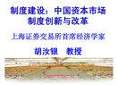 胡汝银在第十届中国财经风云榜证券业峰会演讲文稿