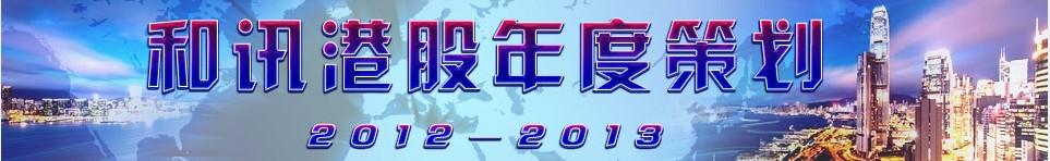和讯港股年度策划