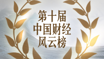第十届财经风云榜