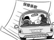 质检总局发布汽车三包新规 10月1日起施行