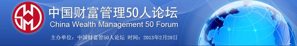 中国财富管理50人论坛首届年会