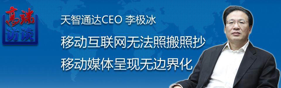 天智通达CEO李极冰