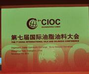 2012国际油脂油料大会