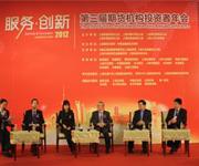 第三届期货机构投资者年会