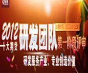 2012十大研发团队第一阶段评审会