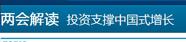 中国式增长