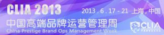 中国高端品牌运营管理周