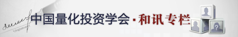 中国量化投资学会