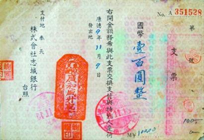 沈阳/70年前沈阳一银行支票首曝光