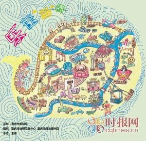 《重庆儿童游玩地图》
