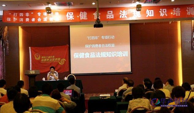 药监局朝阳分局领导为十里河保健品批发市场全体商户做保健品法律法规培训