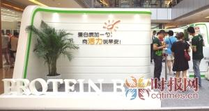 """重庆/纽崔莱""""蛋白质·优享吧""""登陆重庆北城天街"""