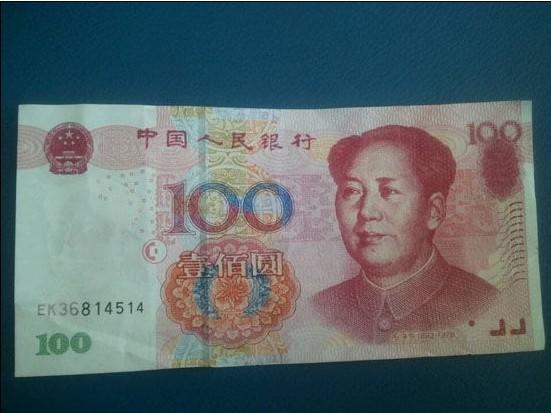 客户兴业银行取百元假钞 冠字号追踪或成摆设字号